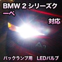 LEDバックランプ BMW 2シリーズクーペ F22対応セット