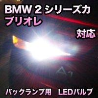 LEDバックランプ BMW 2シリーズカブリオレ F23対応セット