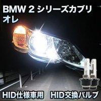 BMW 2シリーズカブリオレ F23対応 HID仕様車用 純正交換HIDバルブ セット