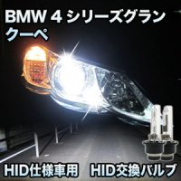 BMW 4シリーズグランクーペ F36対応 HID仕様車用 純正交換HIDバルブ セット