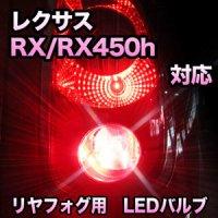 LEDリヤフォグランプ LEXUS RX/RX450h対応