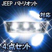 LEDルームランプ JEEP パトリオット対応 4点セット