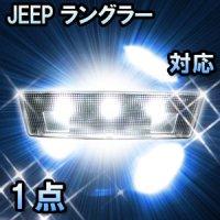LEDルームランプ JEEP ラングラー対応 1点