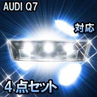 LEDドアカーテシランプ AUDI Q7対応 4点セット