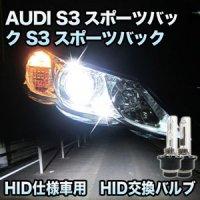 AUDI S3スポーツバック対応 HID仕様車用 純正交換HIDバルブ セット