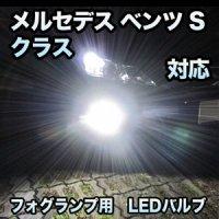 フォグ専用 メルセデス ベンツ Sクラス W221対応 LEDバルブ 2点セット