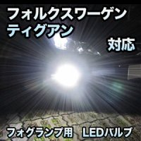 フォグ専用 VW ティグアン対応 LEDバルブ 2点セット