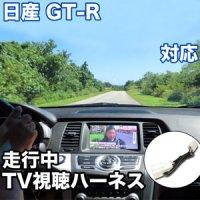 走行中にTVが見れる  日産 GT-R 対応 TVキャンセラーケーブル