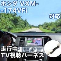 走行中にTVが見れる  ホンダ VXM-174VFi 対応 TVキャンセラーケーブル