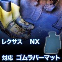 レクサス NX 対応ゴムラバー 防水カーマット