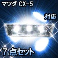 LEDルームランプ マツダ CX-5対応 7点セット