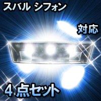LEDルームランプ スバル シフォン対応 4点セット