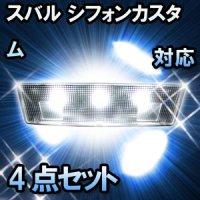 LEDルームランプ スバル シフォンカスタム対応 4点セット