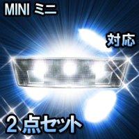 LEDルームランプ MINI ミニ F55対応 2点セット