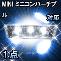 LEDグローブBOXランプ MINI ミニコンバーチブル F57対応 1点