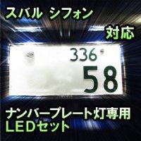 LEDナンバープレート用ランプ スバル シフォン対応 2点セット