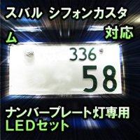 LEDナンバープレート用ランプ スバル シフォンカスタム対応 2点セット