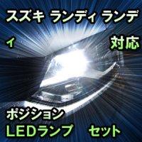 LEDポジション スズキ ランディ対応 セット