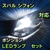 LEDポジション スバル シフォン対応 セット