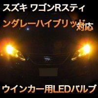 LEDウインカー スズキ ワゴンRスティングレーハイブリッド対応 4点セット