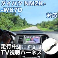 走行中にTVが見れる  ダイハツ NMZK-W67D 対応 TVキャンセラーケーブル