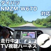 走行中にTVが見れる  ダイハツ NMZM-W67D 対応 TVキャンセラーケーブル