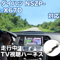 走行中にTVが見れる  ダイハツ NSZP-X67D 対応 TVキャンセラーケーブル