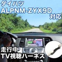 走行中にTVが見れる  ダイハツ ALPNM-ZYX9D 対応 TVキャンセラーケーブル