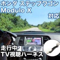 走行中にTVが見れる  ホンダ ステップワゴンModulo X 対応 TVキャンセラーケーブル