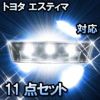 LEDルームランプ トヨタ エスティマ対応 11点セット