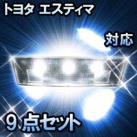 LEDルームランプ トヨタ エスティマ対応 9点セット