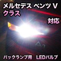 LEDバックランプ メルセデス ベンツ Vクラス W447対応 セット