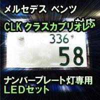LEDナンバープレート用ランプ メルセデス ベンツ CLKクラスカブリオレ W209対応 2点セット