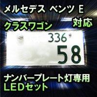 LEDナンバープレート用ランプ メルセデス ベンツ Eクラスワゴン W212対応 2点セット