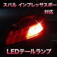 LEDテールランプ スバル インプレッサスポーツ対応 2点セット