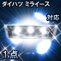 LEDルームランプ ダイハツ ミライース対応 1点