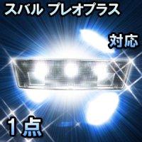 LEDルームランプ スバル プレオプラス対応 1点