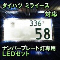LEDナンバープレート用ランプ ダイハツ ミライース対応 1点