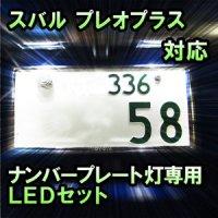 LEDナンバープレート用ランプ スバル プレオプラス対応 1点