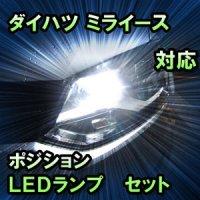 LEDポジション ダイハツ ミライース対応 セット