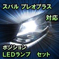 LEDポジション スバル プレオプラス対応 セット