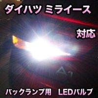LEDバックランプ ダイハツ ミライース対応 セット