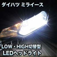 LEDヘッドライト 切替型 ダイハツ ミライース対応セット