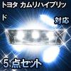 LEDルームランプ トヨタ カムリ対応 5点セット