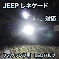 フォグ専用 JEEP レネゲード対応 LEDバルブ 2点セット
