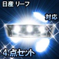 LEDルームランプ 日産 リーフ対応 4点セット
