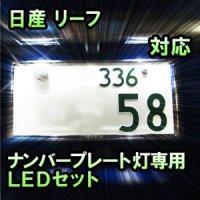 LEDナンバープレート用ランプ 日産 リーフ対応 2点セット
