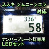 LEDナンバープレート用ランプ スズキ ジムニーシエラ 対応 1点