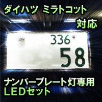 LEDナンバープレート用ランプ ダイハツ ミラトコット 対応 1点