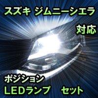 LEDポジション スズキ ジムニーシエラ 対応 セット